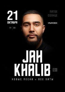 Концерт Jah Khalib @ клуб «Пятое Солнце»