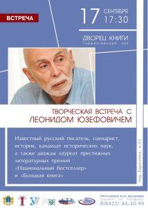 Встреча с писателем Леонидом Юзефовичем @ Дворец книги