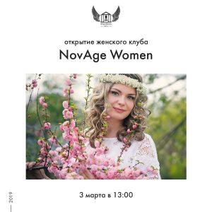 Открытие нового женского сообщества NovAge Women @  ул. Радищева, 6, Арт-пространство Arca FreeDOM