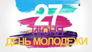 """Четвертый молодёжный фестиваль искусств """"КиндФЕСТ"""", посвящённый Дню молодёжи @ На сцене парка """"Винновская роща"""""""