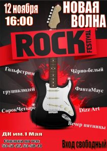"""Рок-фестиваль """"Новая волна"""" @ ДК им. 1 Мая"""