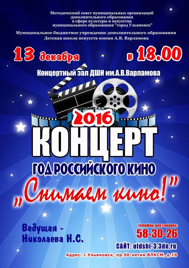 kontsert-k-kino-rossii-3