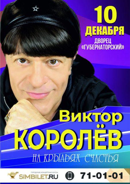 Концерт Виктора Королёва @ ДК Губернаторский
