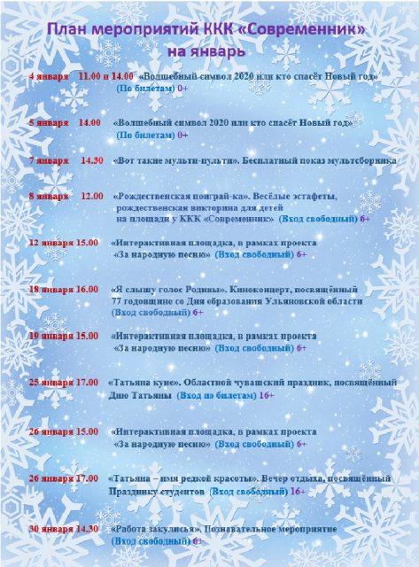 """План новогодних мероприятий в ККК """"Современник"""" @ КК «Современник» (ул. Луначарского, 2а)"""