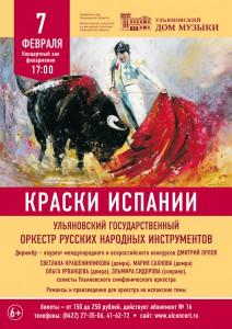 """Концерт """"Краски Испании"""" @ Концертный зал филармонии"""