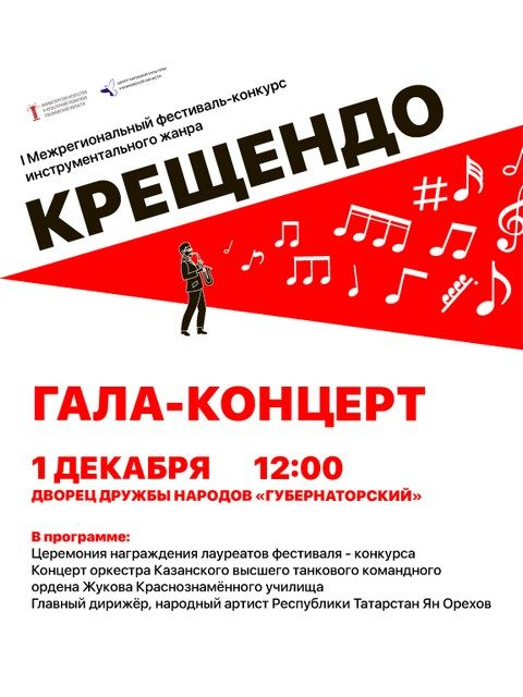 """Крещендо"" гала-концерт @ ДК Губернаторский"