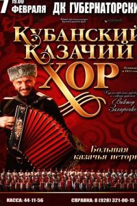 Концерт Кубанского казачьего хора @ Дворец «Губернаторский»