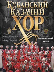 Выступление Кубанского казачьего хора с новой программой «Казаки Российской империи» @ Дворец «Губернаторский»