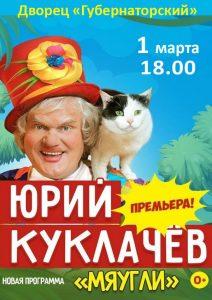Выступление Театра кошек под руководством Юрия Куклачева, новая программа «Мяугли» @ ДК «Губернаторский»