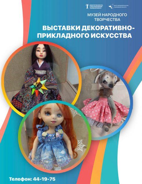 Выставка декоративных кукол и игрушек @ ул. Дворцовая 2/13