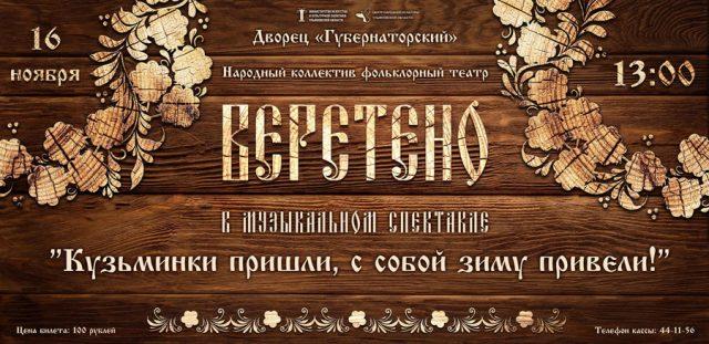 Спектакль «Кузьминки пришли, с собой зиму привели!» @ ДК Губернаторский