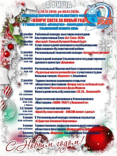 Фестиваль в Новогодней столице 2020, туристическая программа @ пгт Кузоватово