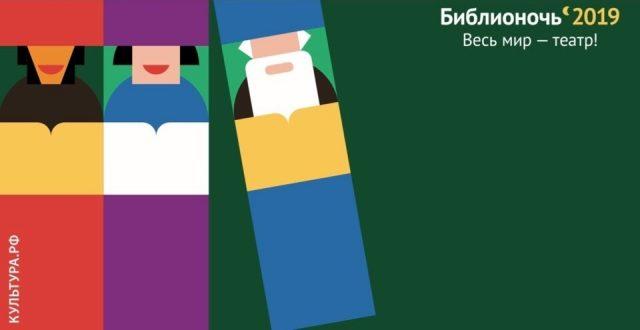 Ежегодный фестиваль чтения «Библионочь» @ Дворец книги (пер. Карамзина, 3/2)