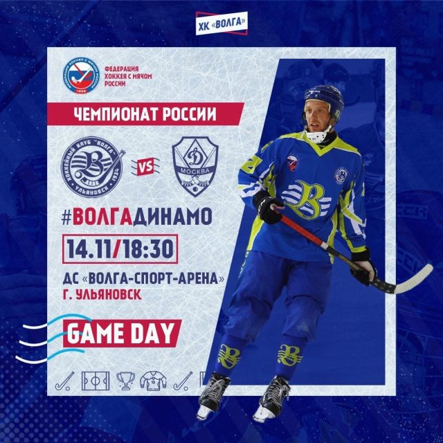 Матч ХК «Волга» VS ХК «Динамо» @ ДС «Волга-Спорт-Арена»