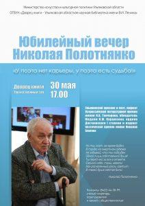 Юбилейный творческий вечер писателя Николая Полотнянко @ Торжественный зал Дворца книги