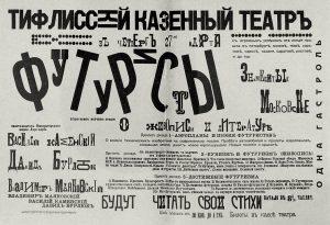 Художественная читка стихов русских поэтов-футуристов @ Каминный зал Дворца книги