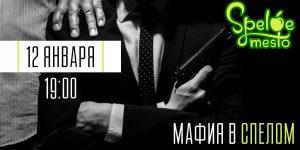 "Мафия НОН СТОП @ Тайм кафе ""Спелое место"" (ул. Самарская, д. 8А)"