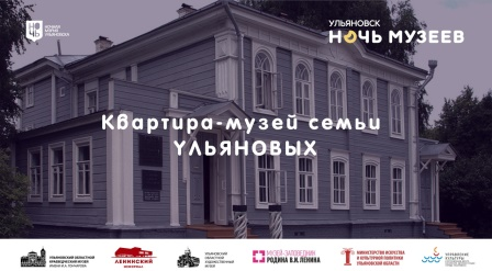 Ночь Музеев 2019 в квартире-музее семьи Ульяновых @ квартира музей семьи Ульяновых (пл. В.И. Ленина, д. 1в)