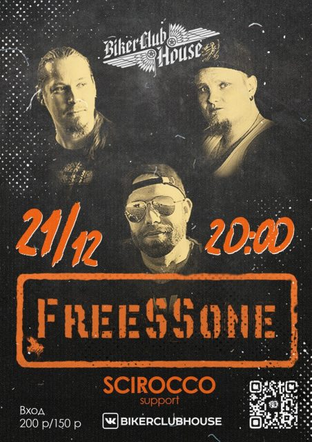 Концерт группы FreeSSone @ BIKER CLUB HOUSE (ул. Федерации 18)