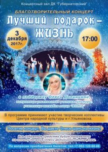 """Благотворительный концерт """"Лучший подарок - жизнь"""" @ ДК Губернаторский"""