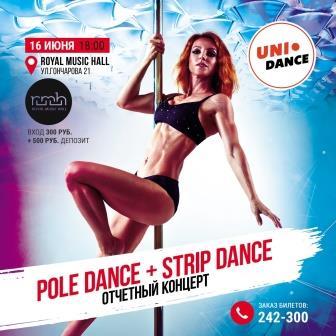 "Отчетный концерт ""POLE DANCE + STRIP DANCE!"" школы танцев UNI-DANCE @ Royal Music Hall Гончарова 21"