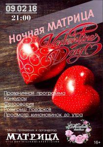 "Ночная МАТРИЦА ""Valentines day"" @ Кинотеатр ""МАТРИЦА"" (ТЦ ""Пушкаревское кольцо"")"