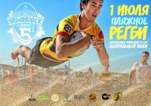 Чемпионат Приволжского Федерального Округа по пляжному регби @ Центральный Волжский пляж