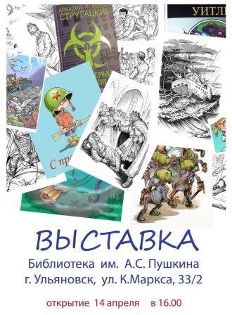 Выставка иллюстратора Дмитрия Никулушкина @ Библиотеке 24 им. А.С.Пушкина (ул. Карла Маркса, 33/2)