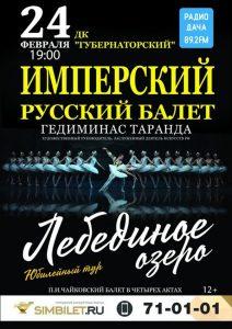 Балет «Лебединое озеро» @ Губернаторский дворец культуры (ул. Дворцовая, 2)