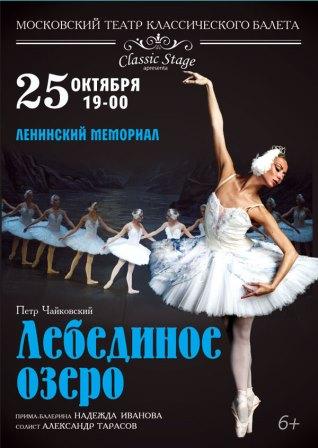 Балет «Лебединое озеро» @ Ленинский мемориал ( пл. 100-летия со дня рождения В. И. Ленина, 1)