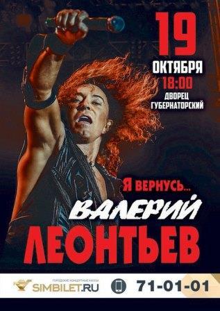 Концерт Валерия Леонтьева @ Губернаторский дворец культуры (ул. Дворцовая, 2)