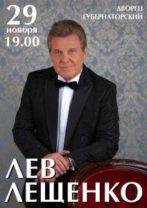 Концерт Льва Лещенко @ Губернаторский дворец культуры (ул. Дворцовая, 2)