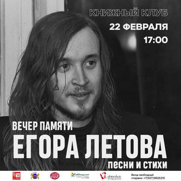 Вечер памяти Егора Летова в Книжном клубе