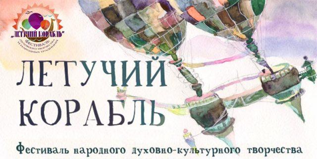 """Фолк-фестиваль """"Летучий Корабль"""" @ Бульвар Новый Венец"""