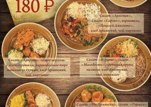 12:00-15:00 ресторан Ереван. 180р