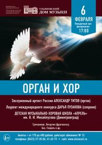 """Концерт """"Орган и хор"""" @ Концертный зал филармонии"""