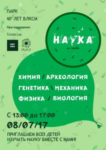 "Летний мини-фестиваль ""Наука на траве"" @ Парк ""40-лет ВЛКСМ"""