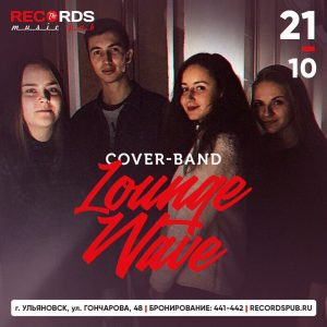 Концерт молодого музыкального проекта Lounge Wave @ «Records Music Pub» (ул. Гончарова, 48)