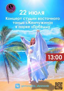 """Концерт студии восточного танца """"Жемчужина"""" @ Парк Победы"""