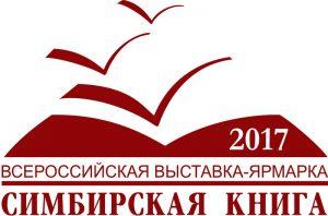 Торжественное открытие «Симбирской книги-2017» @ Ульяновская областная научная библиотека