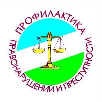 Единый день профилактики правонарушений в Ленинском районе