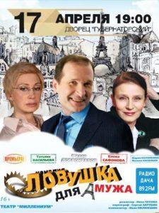 Спектакль «Ловушка для мужа» @ Дворец «Губернаторский»