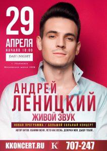 Выступление Андрея Леницкого @ Ресторан «Day&Night» (Ул. Московское шоссе, д. 100Б)
