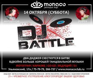 """DJ Battle @ Ресторан-клуб """"MONACO"""" (Пр-т. Ульяновский, д. 17А)"""