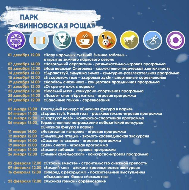 Программа зимних мероприятий в парке Винновская роща @ парк Винновская роща (пр-т Гая, 5а)