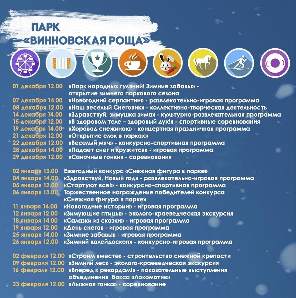 Программа зимних мероприятий в парке Винновская роща