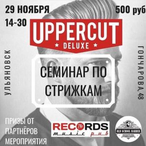 Семинар по мужским стрижкам от Uppercut Deluxe и Old School Barbershop @ «Records Music Pub» (ул. Гончарова, 48)