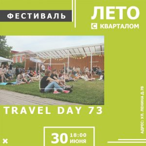 "Travel Day @ Креативное пространство ""Квартал"" (ул. Ленина, д. 78)"