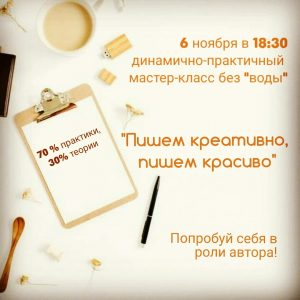 "Мастер-класс ""Пишем креативно, пишем красиво"" @ Платформа творческая студия (ул. Марата, 8, корп. 4)"