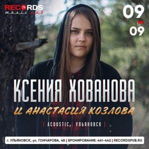 Концерт Ксении Ховановой и Анастасии Козловой в Records Music Pub @ «Records Music Pub» (ул. Гончарова, 48)